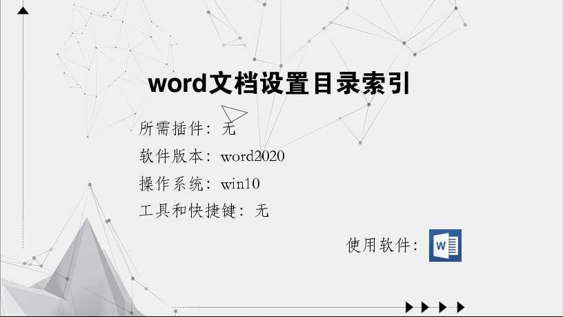 word文档设置目录索引