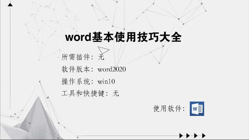 word基本使用技巧大全