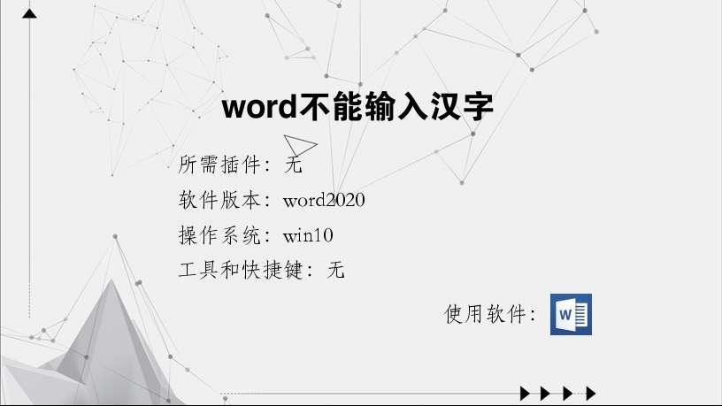 word不能输入汉字