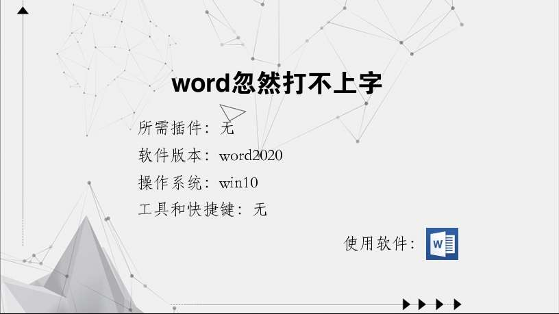 word忽然打不上字