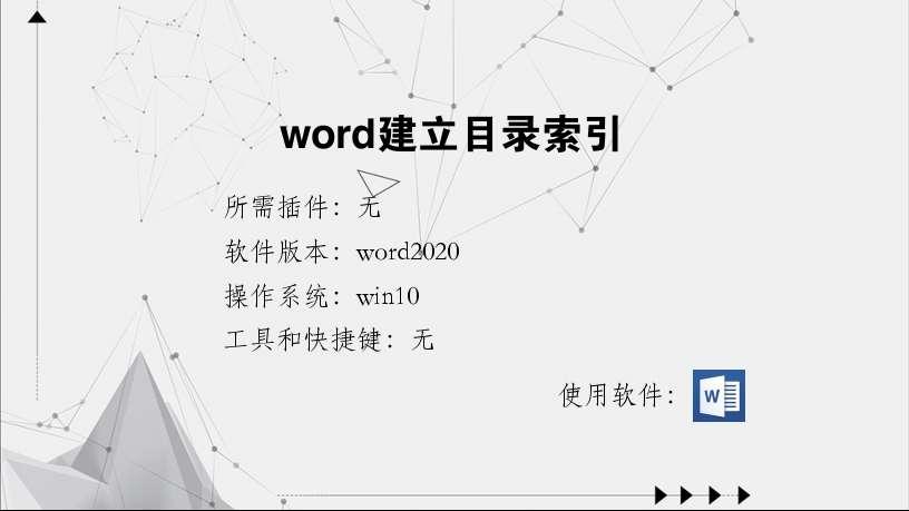 word文档怎么做目录索引