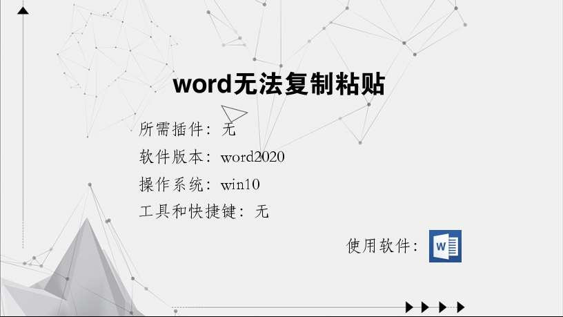 word无法复制粘贴