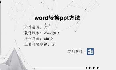 word转换ppt方法