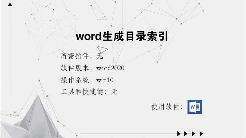 word生成目录索引