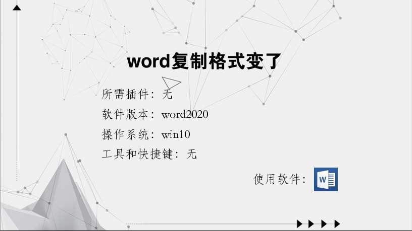 word复制格式变了