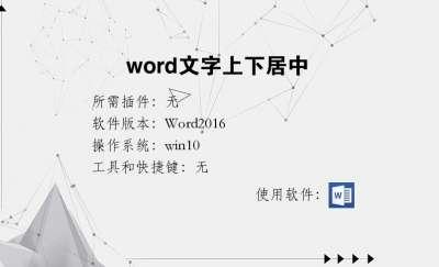 word文字上下居中