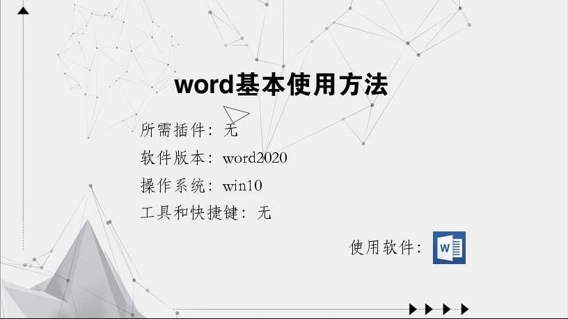 word基本使用方法