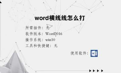 word横线线怎么打
