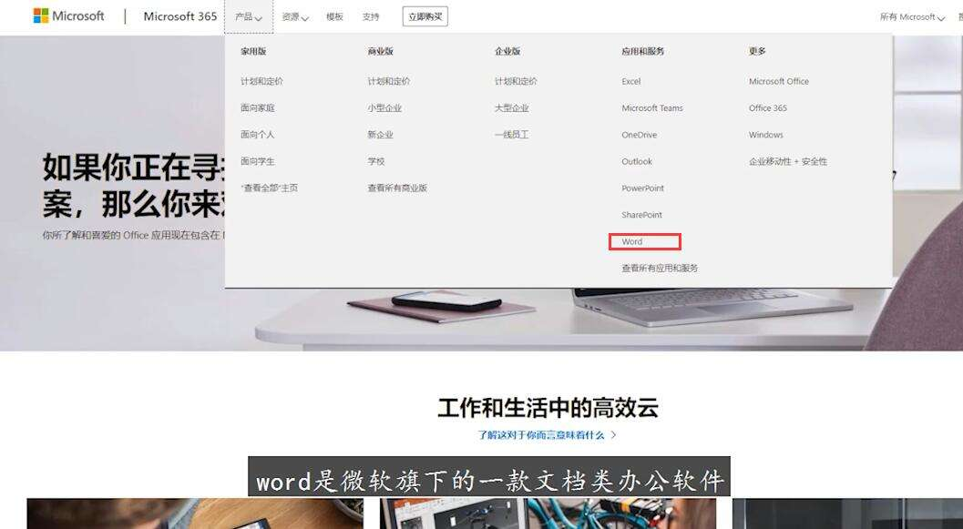 word文档啥意思第1步