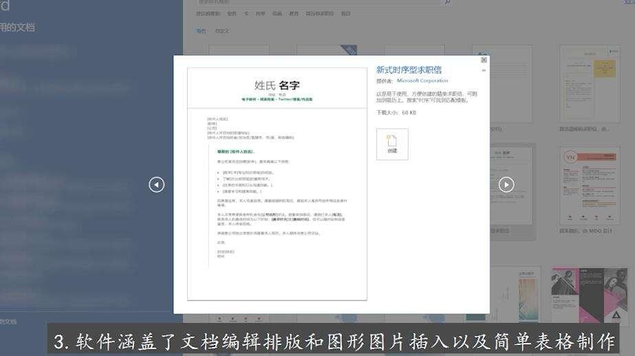 word文档啥意思第3步