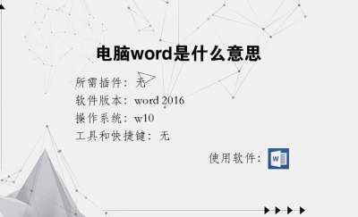 电脑word是什么意思