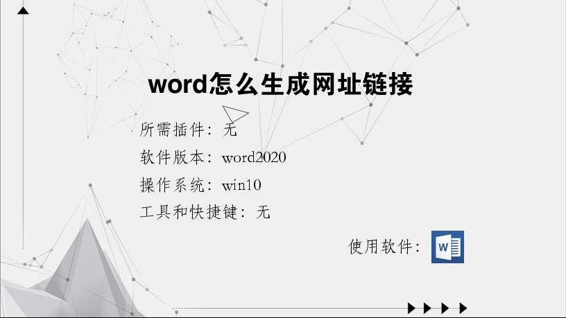 word怎么生成网址链接