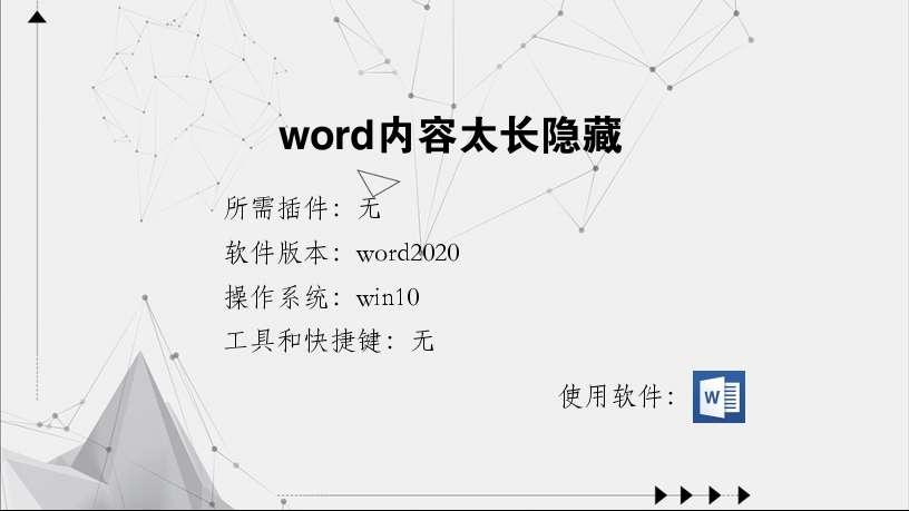 word内容太长隐藏