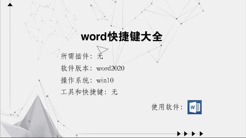 word快捷键大全