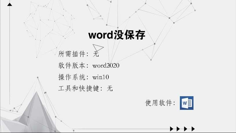 word没保存