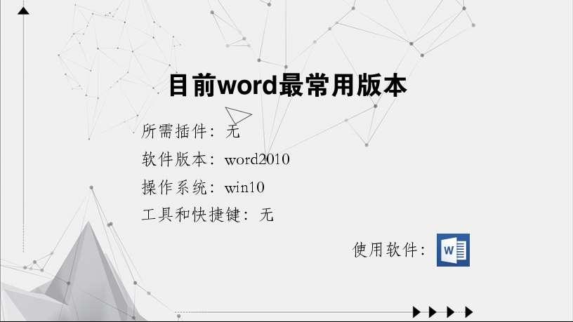 目前word最常用版本