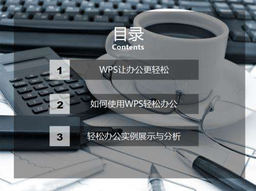 wps打印区域怎么设置