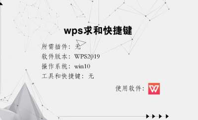 wps求和快捷键