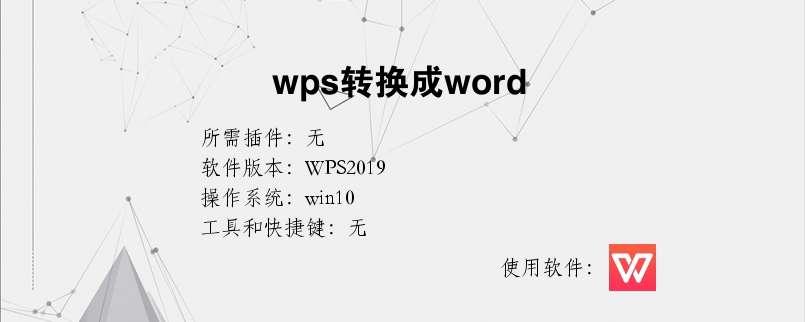 wps转换成word