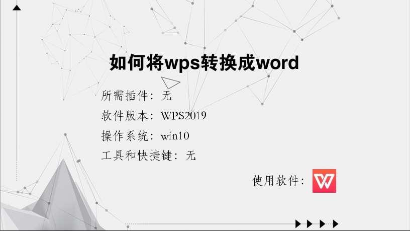 如何将wps转换成word