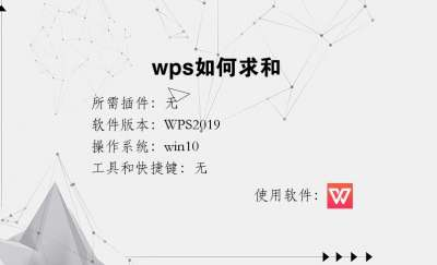 wps如何求和