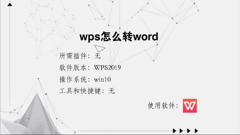 wps怎么转word