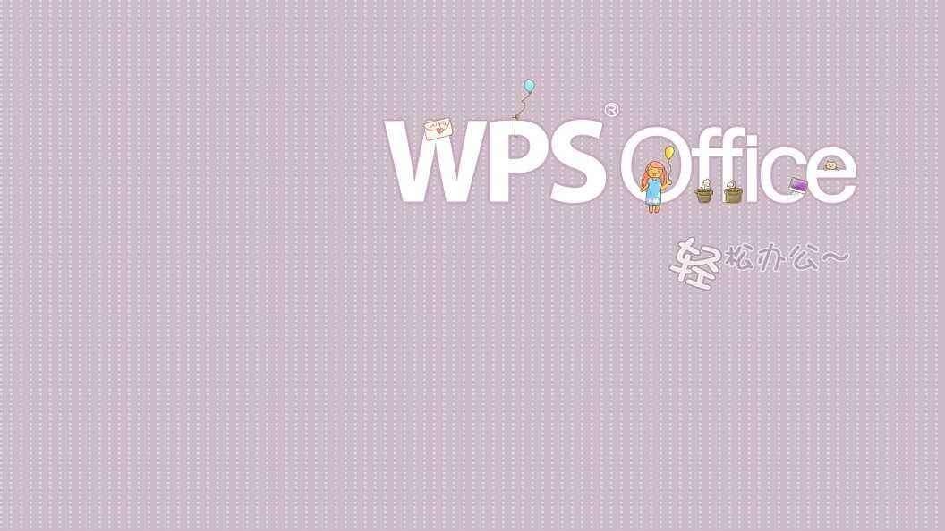 wps怎样转换word文档第1步