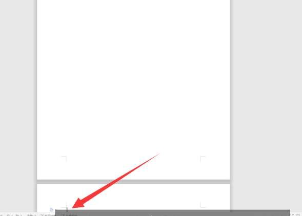 wps最后一页空白页怎么删除第3步