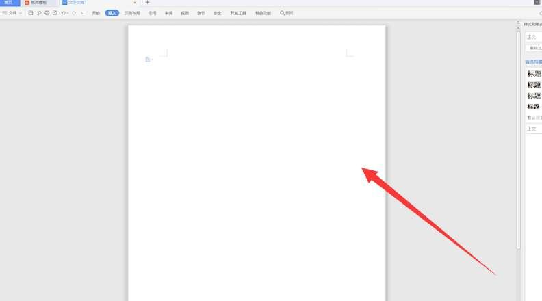 wps最后一页空白页怎么删除第4步
