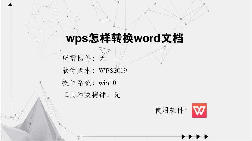 wps怎样转换word文档