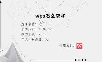wps怎么求和