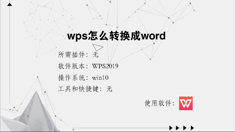 wps怎么转换成word