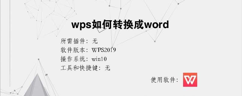 wps如何转换成word