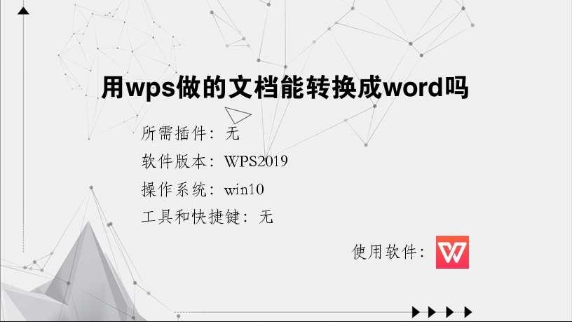 用wps做的文档能转换成word吗