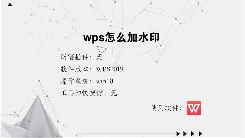 wps怎么加水印