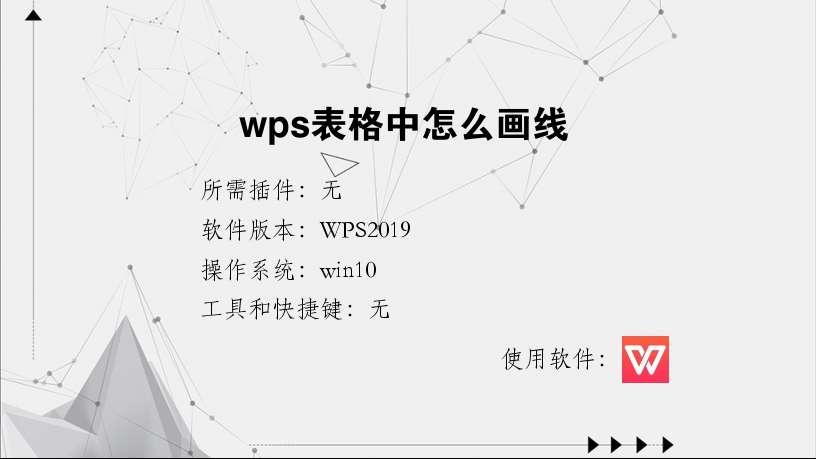 wps表格中怎么画线