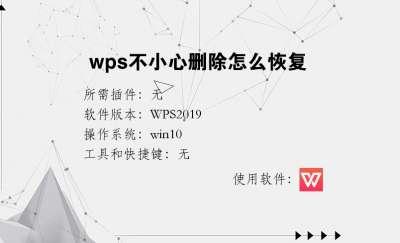 wps不小心删除怎么恢复