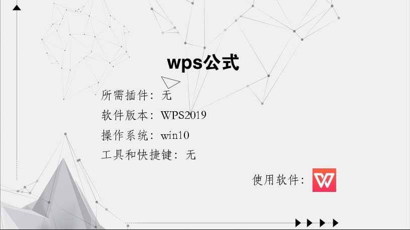 wps公式