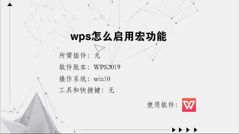 wps怎么启用宏功能