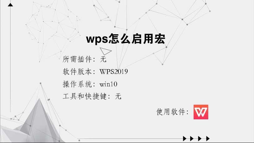 wps怎么启用宏