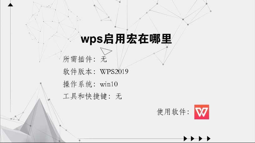 wps启用宏在哪里