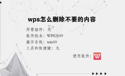 wps怎么删除不要的内容