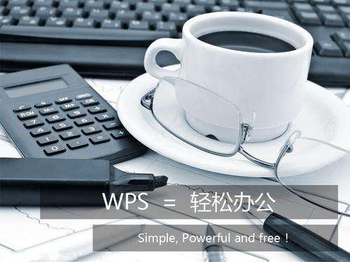 wps启用宏
