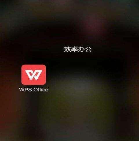 如何清空wps云文档