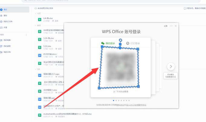 wps删除的文件怎么找回来