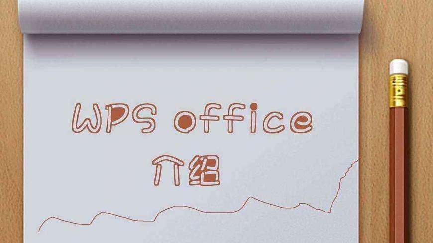 怎么用wps打字