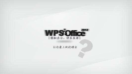 wps分栏怎么设置