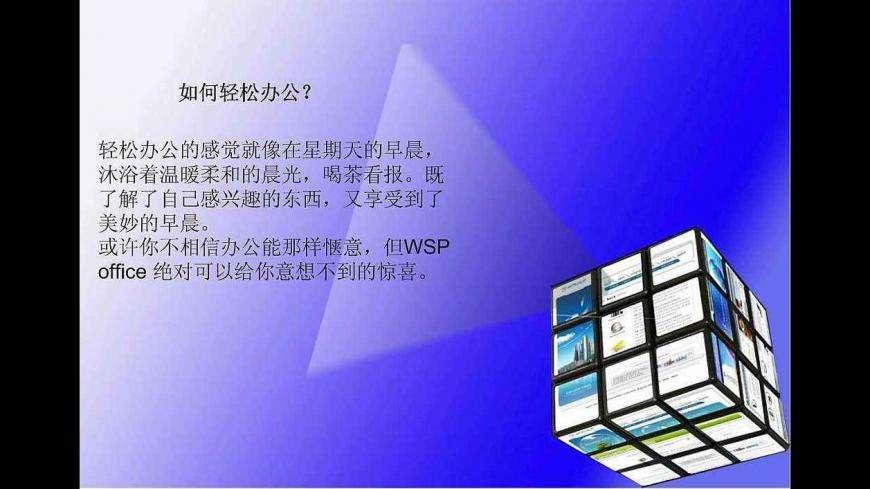 wps怎么换照片底色