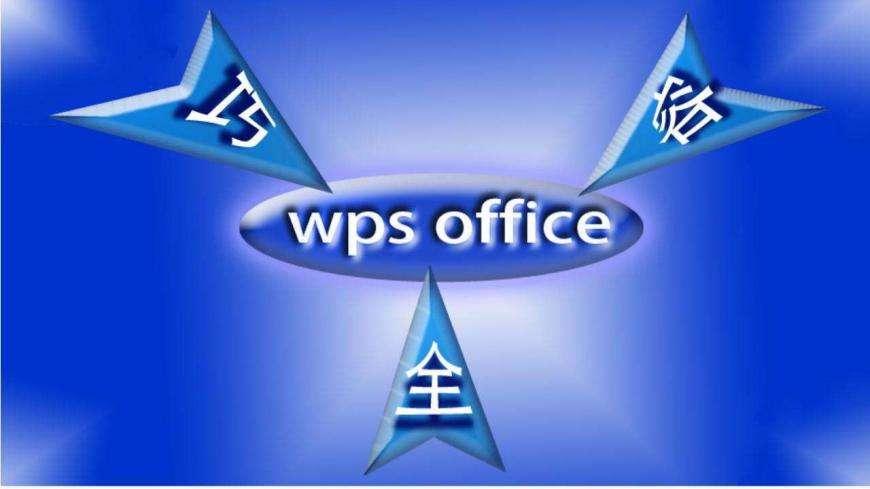 wps可以做word文档吗