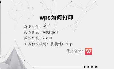 wps如何打印